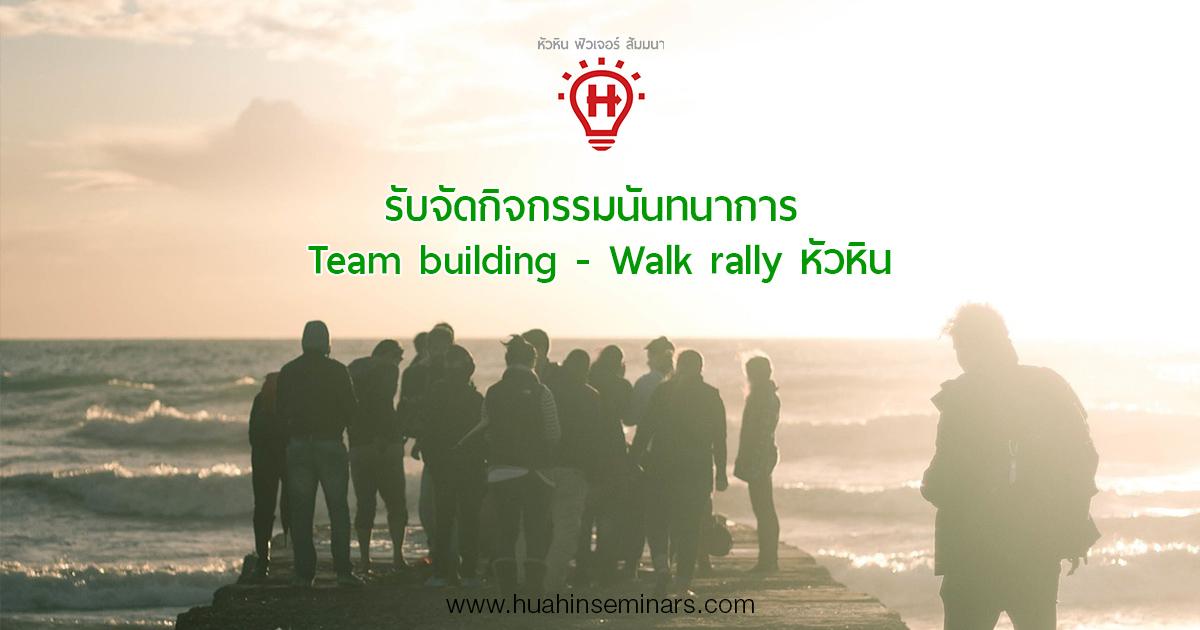 รับจัดกิจกรรมนันทนาการ Team building - walk rally หัวหิน