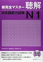 Shin Kanzen Master N1 Choukai  新完全マスターN1 聴解