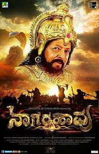 Nagarahavu / Nagarahaavu Kannada Movie Review