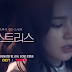 Teaser & Trailer Upcoming Drama OCN 'Mistress'