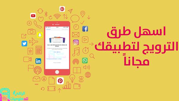 اسهل طرق الترويج لتطبيقك مجاناً على متجر جوجل بلاي