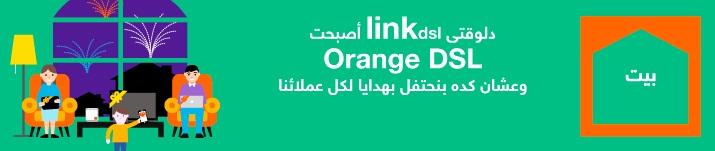 عروض الانترنت للعملاء الجدد من OrangelDsl