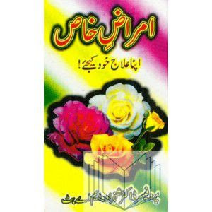 amraz-e-khaas-apna-ilaj-khud-kijiye