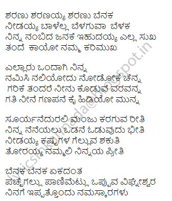 Sharanu Sharanayya song lyrics in Kannada