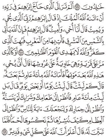 Tafsir Surat Al-Baqarah Ayat 256, 257, 258, 259, 260