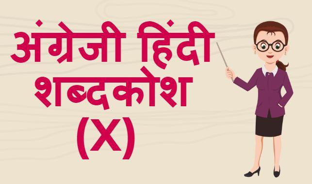 अंग्रेजी हिंदी शब्दकोश (X) - English Hindi