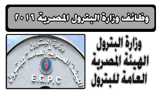 وظائف وزارة البترول والثروة المعدنية ,الهيئة المصرية العامة للبترول ,وظائف حكومية ,فتح التعيينات ,وظائف خالية 2016