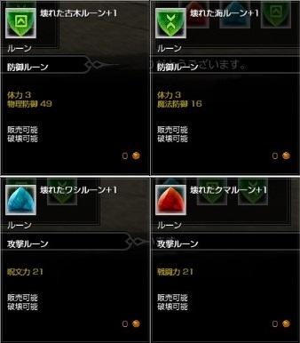 BLESS ルーン 装備 構成 防具