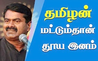 Seeman Speech about Velupillai Prabhakaran | IBC Tamil Tv
