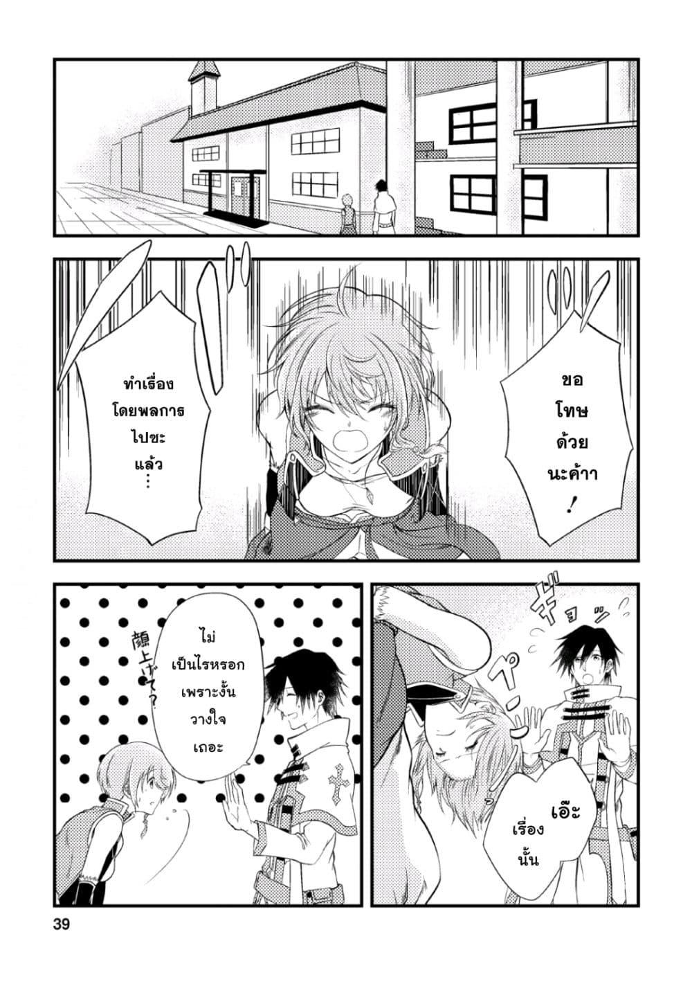 อ่านการ์ตูน Party kara Tsuihou Sareta Sono Chiyushi Jitsuha Saikyou Nitsuki ตอนที่ 2 หน้าที่ 8