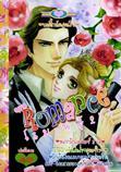 การ์ตูน Romance เล่ม 254