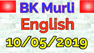 BK murli today 10/05/2019 (English) Brahma Kumaris Murli प्रातः मुरली Om Shanti.Shiv baba ke Mahavakya