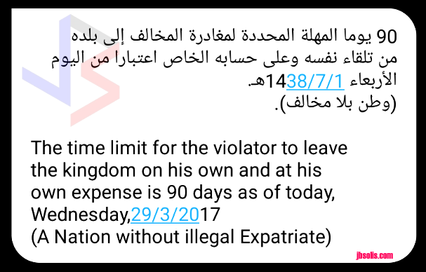 "The Saudi Arabian government has begun implementing the ""A Nation Without Illegal Expatriates"" national campaign, a program launched through the General Directorate for Passports of the Ministry for Interior. Starting yesterday, 29th of March, undocumented workers in Saudi Arabia can go to their city branch of the Passport Department, locally known as ""Jawazat,"" to finalize their departure procedures. A special section has been designated for amnesty seekers at the General Services Center that will implement the 90-day campaign, which will include all provinces.  The initiative was granted by the Interior Ministry for undocumented workers to correct their status and leave the country without risk of detention or penalty. Beneficiaries of the 90-day grace period include:  over-stayers who came to the Kingdom for a Haj or Umrah visit or transit residents with expired iqamas before March 29 pilgrims without Haj permits workers with a work permit but no iqama ID or residence card before March 29 infiltrators into the Kingdom's territory runaway workers (huroob) who have a regular residence permit or iqama ID workers who want to take advantage of the grace period but do not know their employer According to Lt. Col. Talal Al-Shalhoub, spokesman of the General Directorate of Passports (GDP), overstayers caught after the 90-day grace period will risk paying fines. ""Violators who don't initiate correcting their status and get detained will be subject to enforcing the rules and regulations of the labor law and residency system."" To take advantage of the campaign, the violating expatriate must leave the country before the 90-day deadline is over. Penalties for violating the residency system includes a prison sentence and fines that can range from SR15,000 to SR100,000, plus deportation after serving prison sentence. Immigration officials also said that this amnesty may be the last opportunity for illegals to gain amnesty since the objective of the campaign is to rid the country of illegal residents completely. A similar campaign took place in 2013 to legalize the status of undocumented workers. A 90-day amnesty was announced in April 2013 before the late King Abdullah extended the grace period to November 2013. More than 2.5 million violators left the country under that campaign. According to the campaign, workers can return to the Kingdom on condition they pursue legal methods to gain entry."