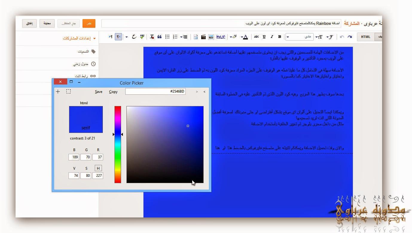 اضافة Rainbow لمتصفح فايرفوكس لمعرفة كود اى لون على الويب