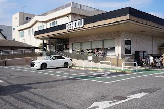 KEIHOKUスーパー 新柏店