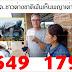 หวย!! ชาวต่างชาติฝันเห็นพญาเต่างอย งวด 16/9/59