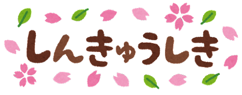 「しんきゅうしき」のイラスト文字