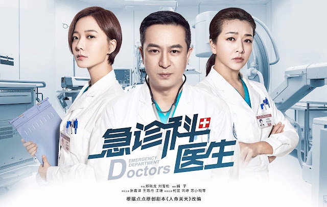 Bác Sĩ Khoa Cấp Cứu - Ảnh 1