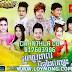 Town CD Vol 69 [Khmer New Year 2015]