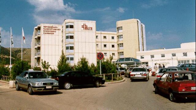Γιάννενα: Εξοπλίζεται το Πανεπιστημιακό Νοσοκομείο