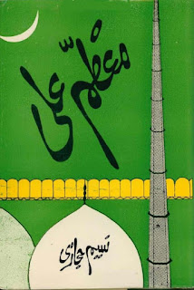 Moazzam Ali Novel By Naseem Hijaz