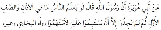 Keutamaan Azan dan Iqamah dalam Hadis