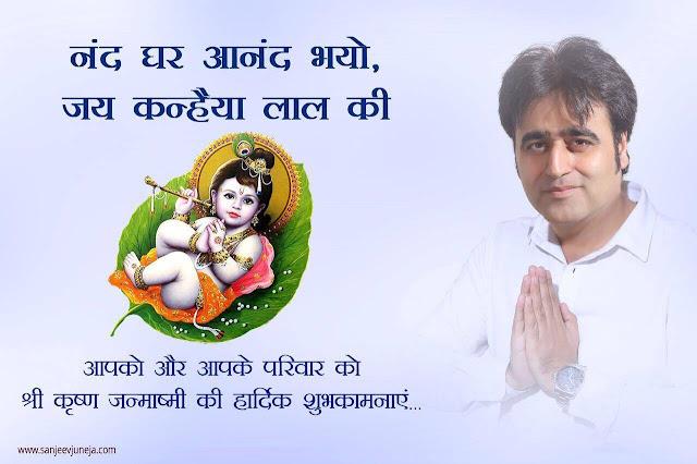 Happy Krishan Janamastmi Wishes from Sanjeev Juneja