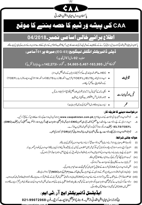Jobs In Pakistan Civil Aviation Authority CAA April 2018 Apply Online