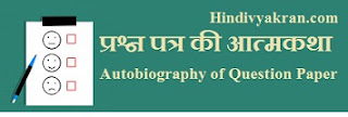 Autobiography of Question Paper in Hindi