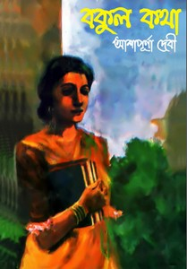 Bokulkotha by Ashapurna Devi ebook