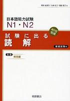 Shiken ni Deru Dokkai  N1.N2  試験に出る 読解 N1 N2