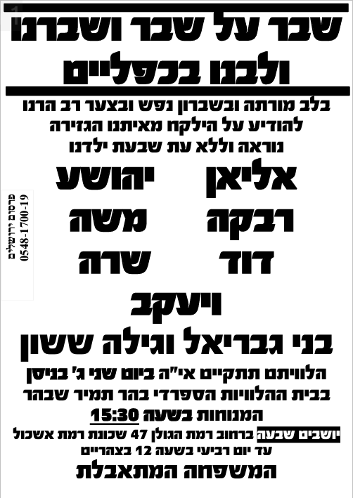 Rav Yaakov Bistritz zt l