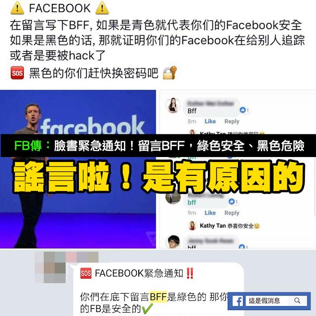 BFF 意思 facebook 綠色 黑色 謠言