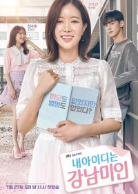 ID: Gangnam Beauty Episode 17 Subtitle Indonesia