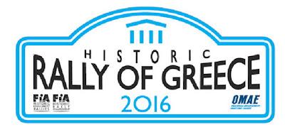 Ιστορικό Ράλλυ Ελλάδος 2016