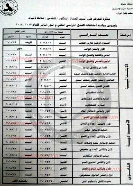 دمياط : جدول بمواعيد إمتحانات الفصل الدراسي الثانى والدور الثانى للعام الدراسي 2018