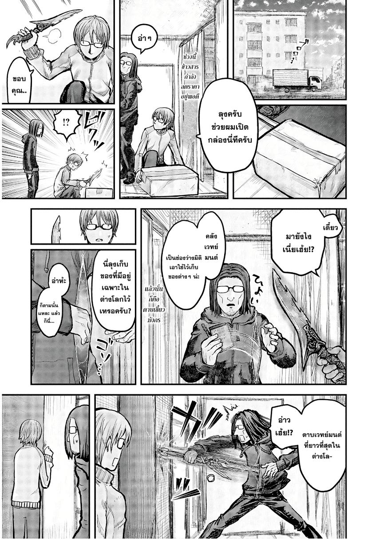 อ่านการ์ตูน Isekai Ojisan ตอนที่ 5 หน้าที่ 2