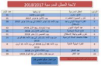 لائحة العطل المدرسية 2018/2017 بالمغرب