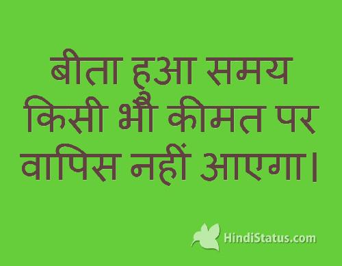Elapsed Time - HindiStatus