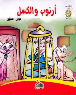 تحميل فصة أرنوب والكسل (عربي – انجليزي) pdf أحمد سمير