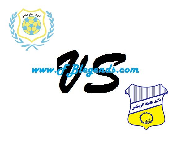 مشاهدة مباراة الاسماعيلي وطنطا بث مباشر الدوري المصري بتاريخ 16-112017 يلا شوت tanta vs al ismaily