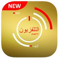 تطبيق لمشاهدة القنوات الفضائية العربية arabic live Tv للاندرويد