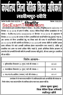 UP 15000 BTC Lakhimpur Cut off