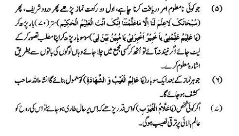 asma ul husna benefits in urdu pdf