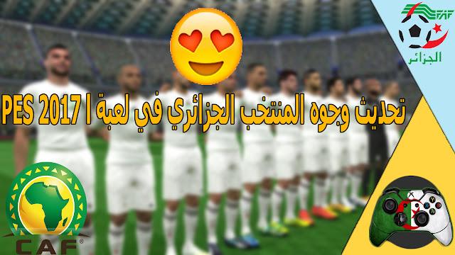 تحديث وجوه المنتخب الجزائري في لعبة PES 2017