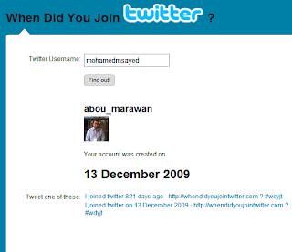 موقع لمعرفة تاريخ انضمامك لتويتر