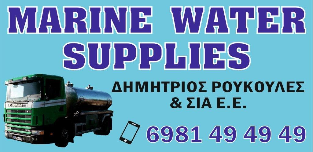 MARINE WATER SUPPLIES