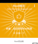 cara root menggunakan root genius, tutorial root genius, download root genius
