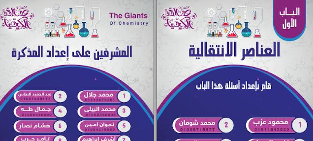 أقوي مراجعة كيمياء للثانوية العامة 2019 من كتاب العمالقة