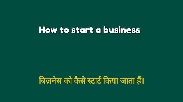 business-ko-kaise-start-kiya-jaata-hai